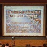 智慧馬達科技研討會-1012雲科大_171013_0010